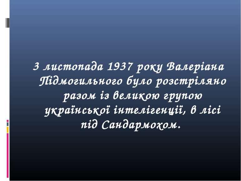 3 листопада 1937 року Валеріана Підмогильного було розстріляно разом із велик...