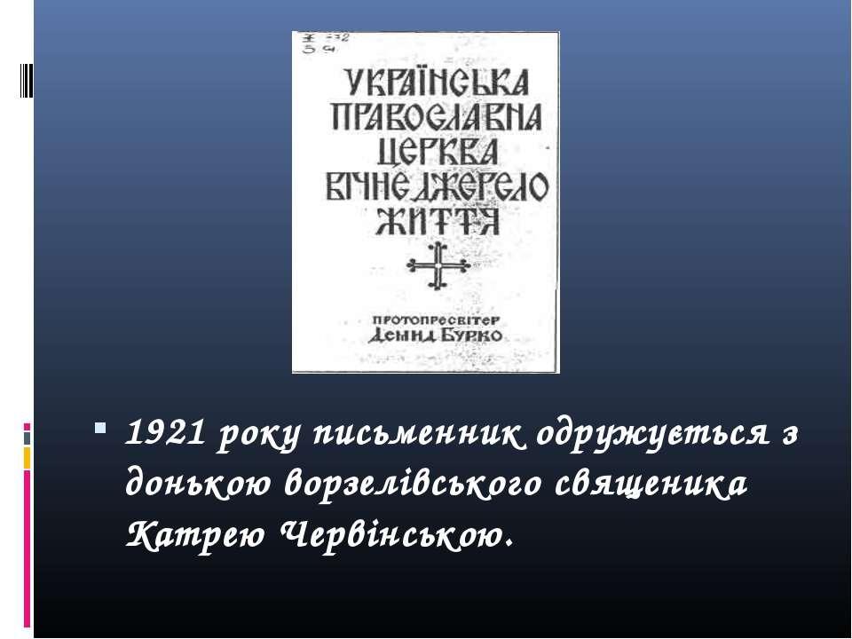 1921 року письменник одружується з донькою ворзелівського священика Катрею Че...