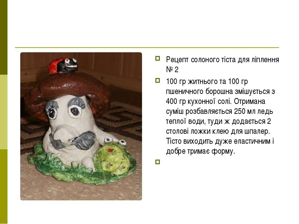 Рецепт солоного тіста для ліплення № 2 100 гр житнього та 100 гр пшеничного б...