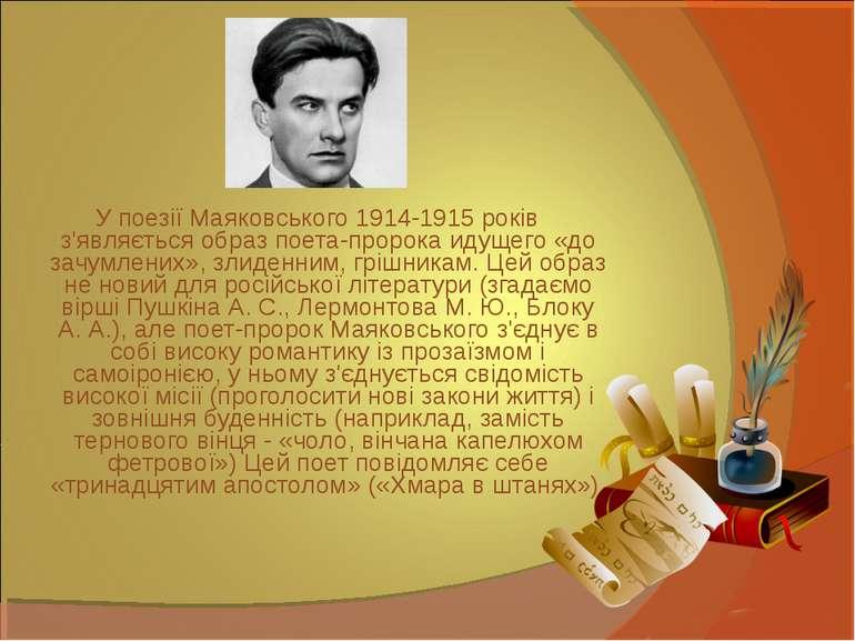 У поезії Маяковського 1914-1915 років з'являється образ поета-пророка идущего...