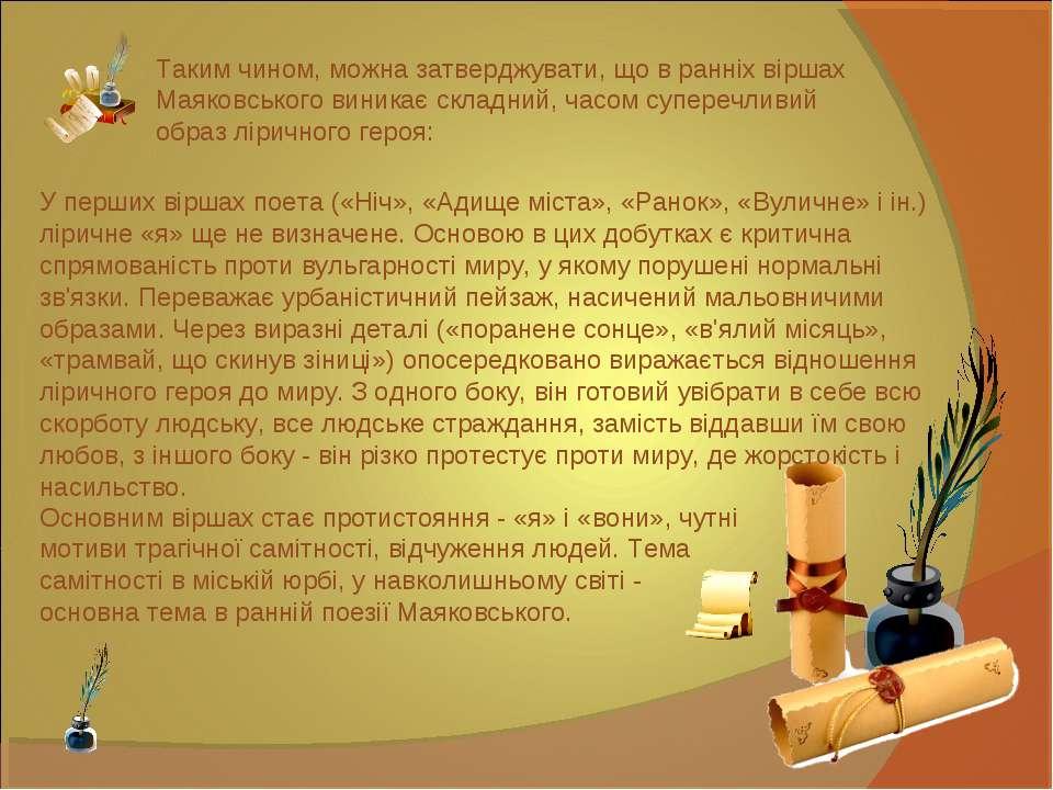 Таким чином, можна затверджувати, що в ранніх віршах Маяковського виникає скл...