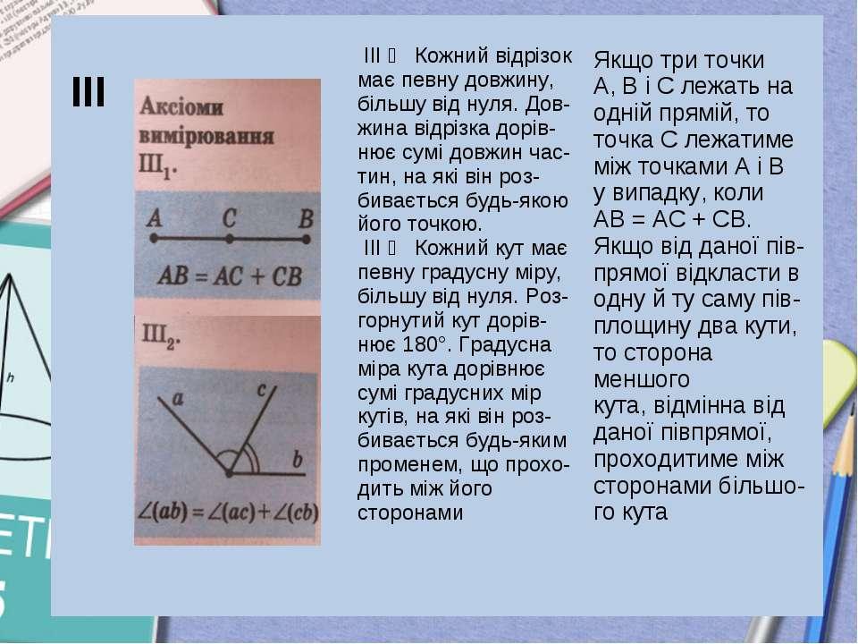 ІІІ ІІІ ₁ Кожний відрізок має певну довжину, більшу від нуля. Дов- жина відрі...