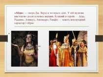 «Аїда» — опера Дж. Верді в чотирьох діях. У ній музичне мистецтво досягла нов...