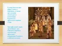 В опері йдеться про війну Єгипту з Ефіопією, а також про кохання єгипетського...