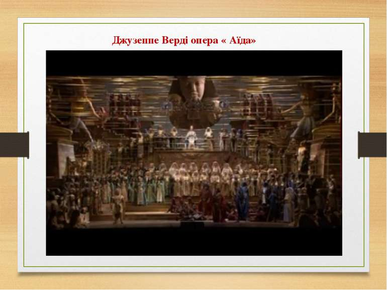 Джузеппе Верді опера « Аїда»