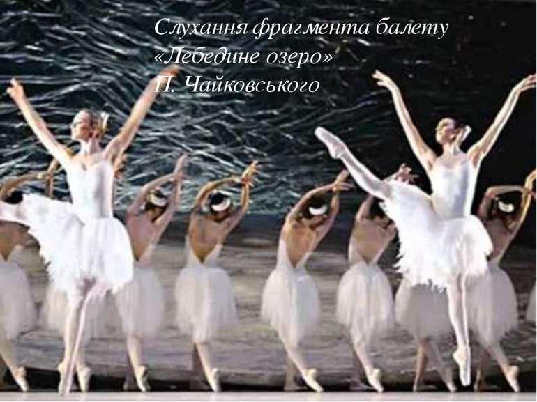Слухання фрагмента балету «Лебедине озеро» П. Чайковського