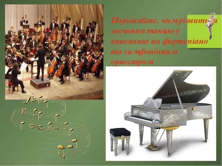 Порівняйте, чим різниться звучання танцю у виконанні на фортепіано та симфоні...