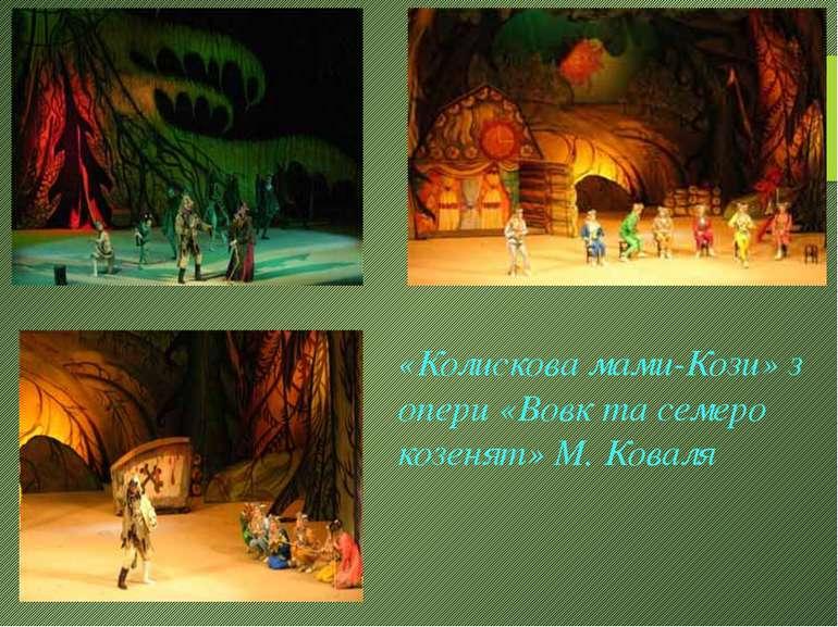«Колискова мами-Кози» з опери «Вовк та семеро козенят» М. Коваля