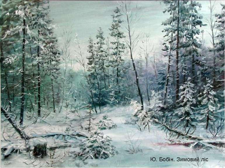 Ю. Бобін. Зимовий ліс