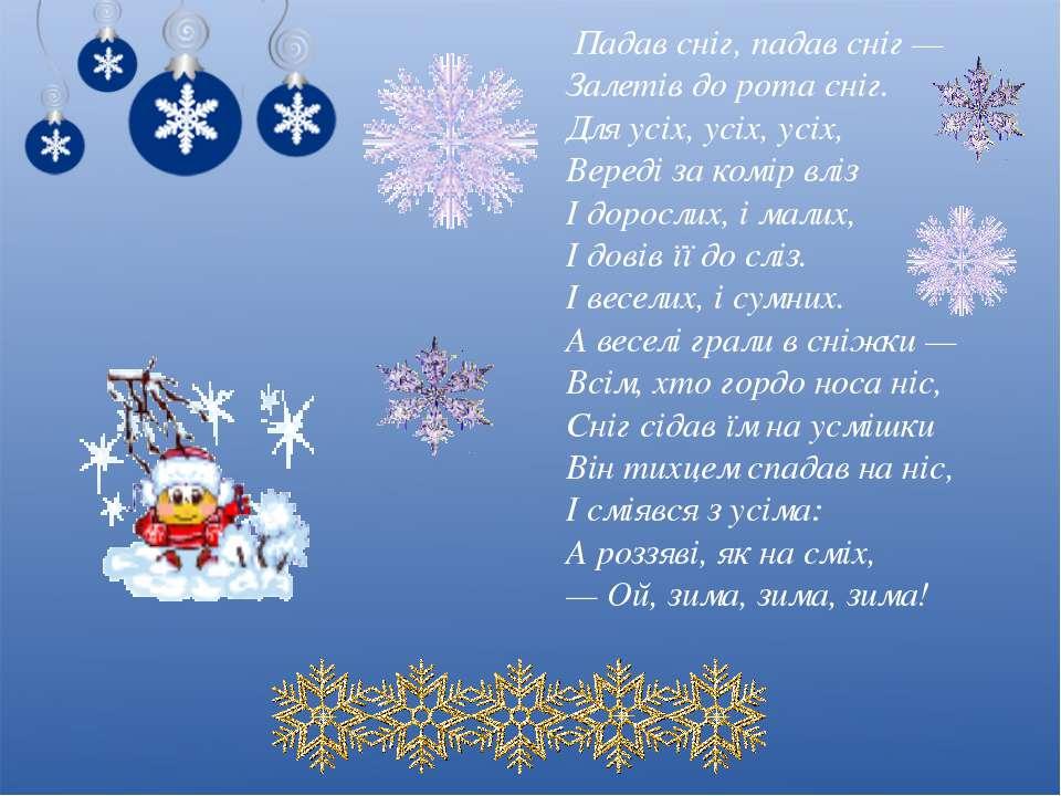Падав сніг, падав сніг — Залетів до рота сніг. Для усіх, усіх, усіх, Вереді з...