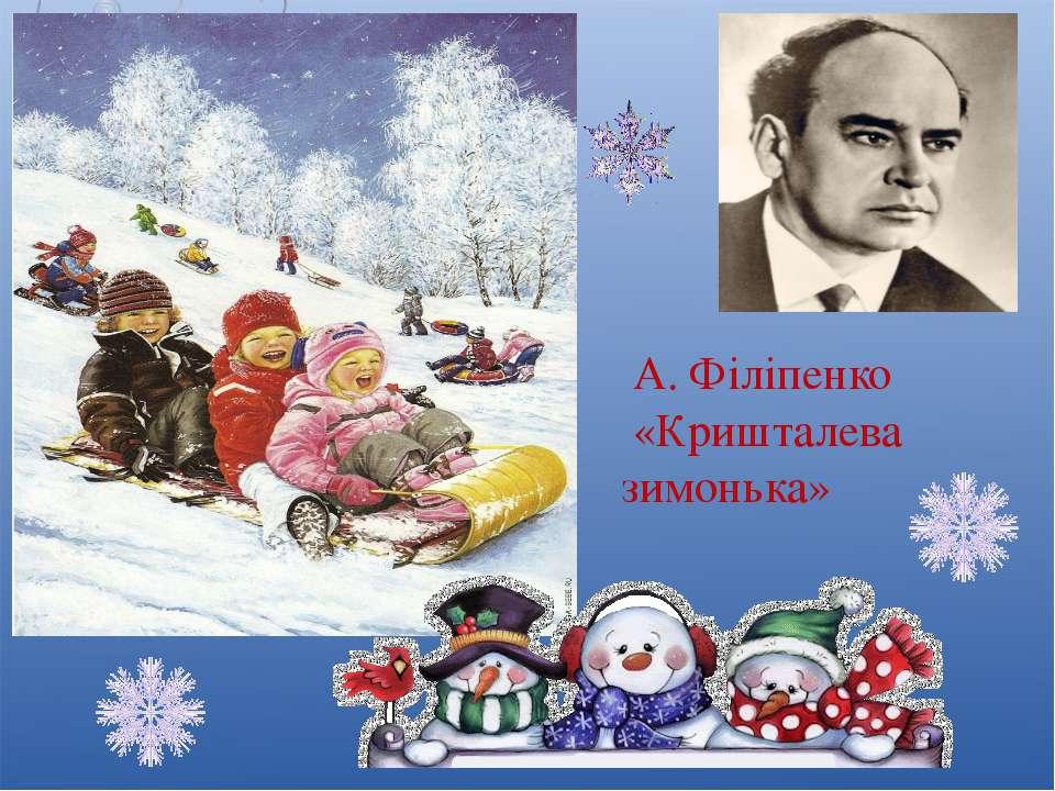 А. Філіпенко «Кришталева зимонька»