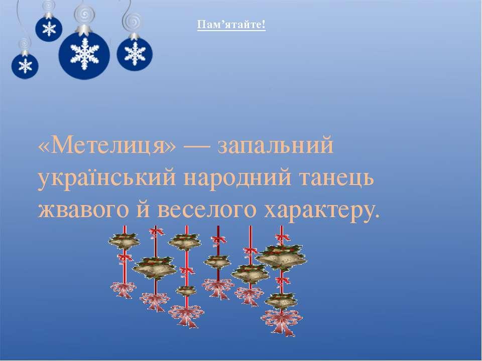 Пам'ятайте! «Метелиця» — запальний український народний танець жвавого й весе...