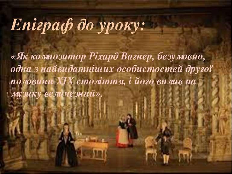 Епіграф до уроку: «Як композитор Ріхард Вагнер, безумовно, одна з найвидатніш...