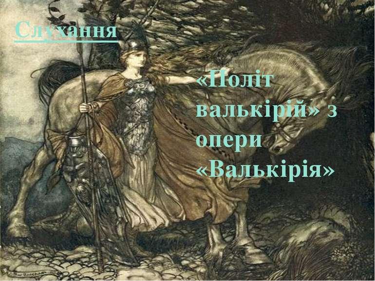 «Політ валькірій» з опери «Валькірія» Слухання