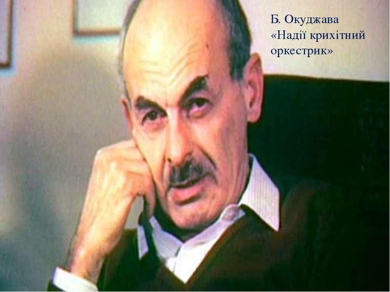 Б. Окуджава «Надії крихітний оркестрик»