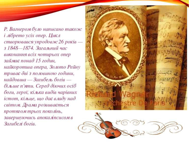 Р. Вагнером було написано також і лібрето усіх опер. Цикл створювався упродов...