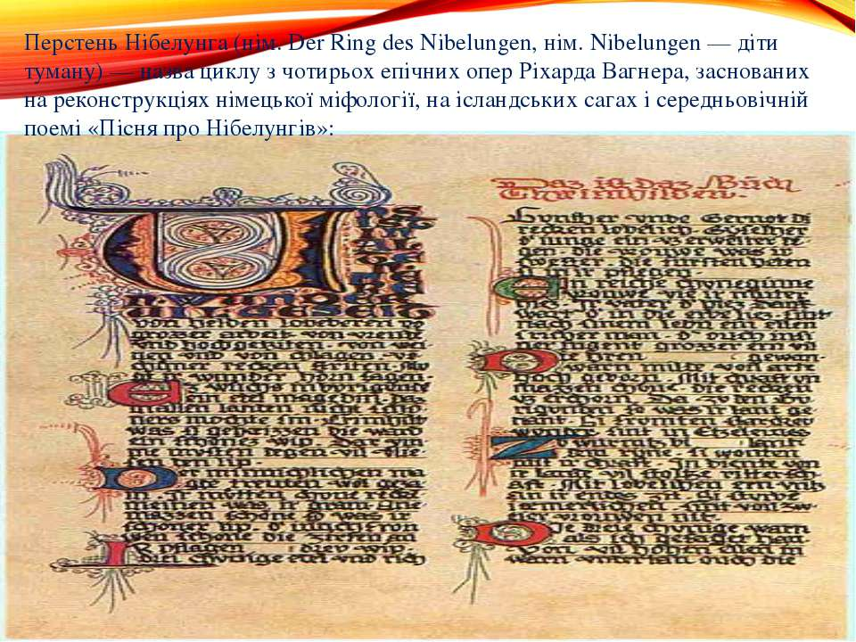 Перстень Нібелунга (нім. Der Ring des Nibelungen, нім. Nibelungen — діти тума...