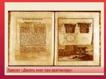 Трактат «Десять книг про архітектуру»