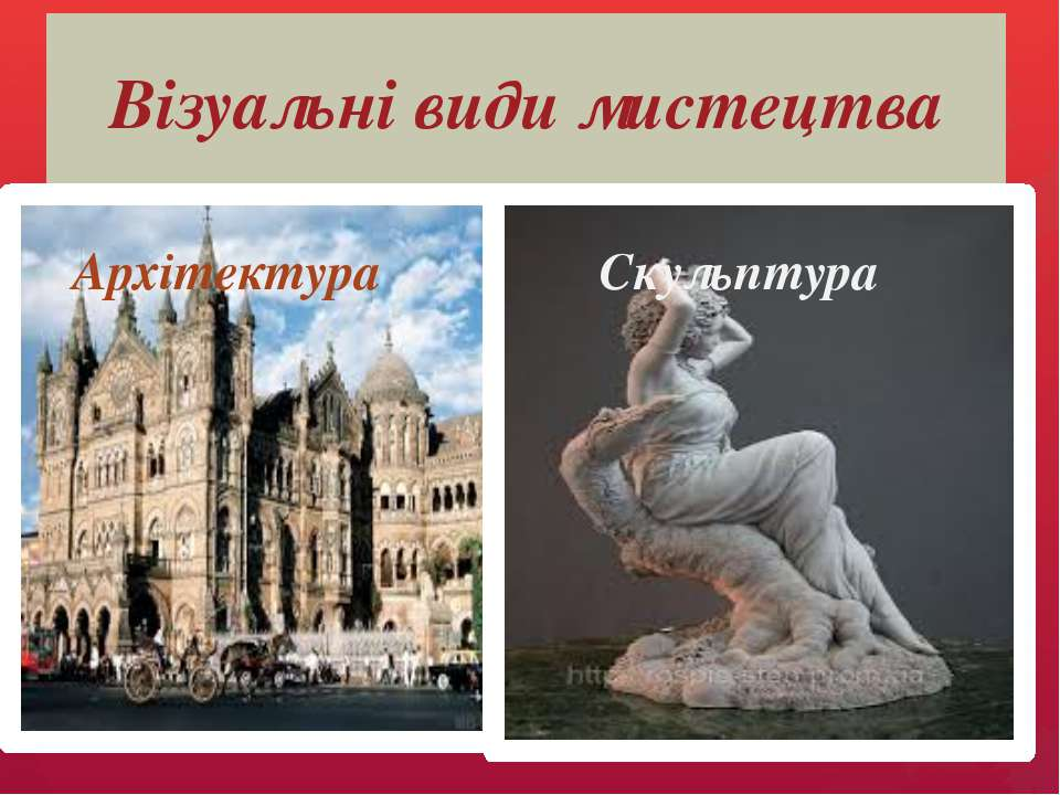 Візуальні види мистецтва Архітектура Скульптура