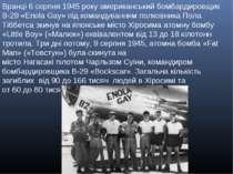 Вранці6 серпня1945 року американський бомбардировщик B-29«Enola Gay» під ...
