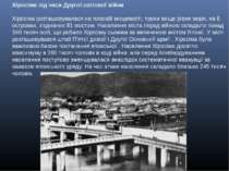 Хіросіма під часи Другої світової війни Хіросіма розташовувалася на плоскій м...