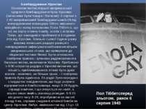 Бомбардування Хіросіми Основною метою першої американської ядерного бомбардув...