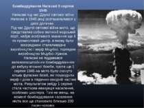 Бомбардування Нагасакі 9 серпня 1945 Нагасакі під час Другої світової війни Н...