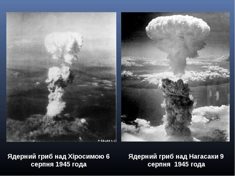 Ядерний гриб над Хіросимою 6 серпня 1945 года Ядерний грибнадНагасаки 9 сер...