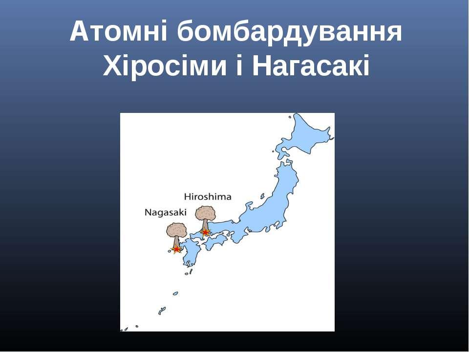 Атомні бомбардування Хіросіми і Нагасакі