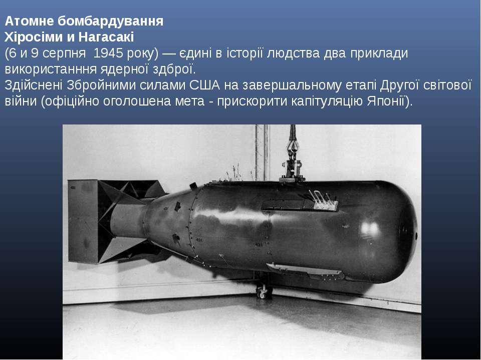 Атомне бомбардування ХіросімииНагасакі (6 и 9 серпня 1945 року)— єдині в...