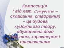 Композиція ( від лат. Compositio – складання, створення) – це будова художньо...