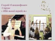 Георгій Олександрович Струве « Шкільний корабель»
