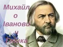 Михайло Іванович Глінка