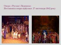 Опера « Руслан і Людмила» Постановка опери відбулася 27 листопада 1842 року