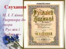 Слухання М. І. Глінка Увертюра до опери « Руслан і Людмила»