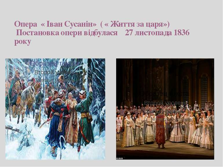 Опера « Іван Сусанін» ( « Життя за царя») Постановка опери відбулася 27 листо...
