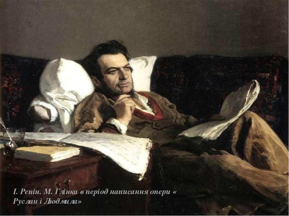 І. Репін. М. Глінка в період написання опери « Руслан і Людмила»