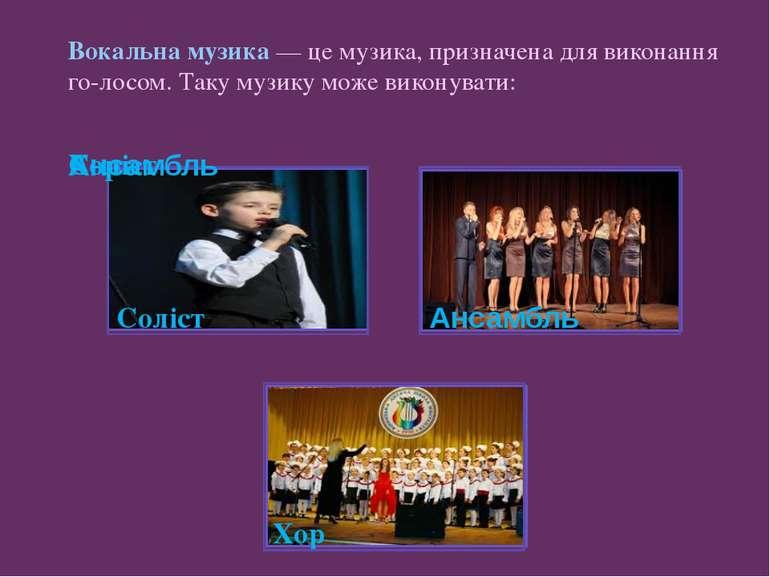 Вокальна музика — це музика, призначена для виконання го лосом. Таку музику м...