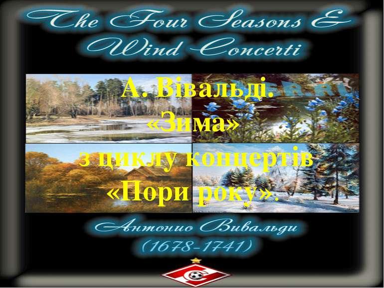 А. Вівальді. «Зима» з циклу концертів «Пори року».