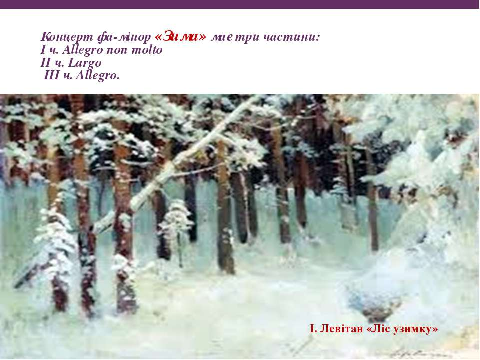 Концерт фа-мінор «Зима» має три частини: І ч. Allegro non molto II ч. Largo I...