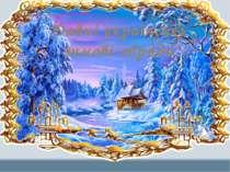 Давні українські зимові обряди