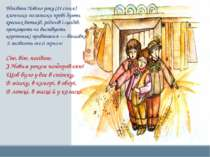 Вдосвіта Нового року (14 січня) хлопчики-полазники прові дують хресних батькі...