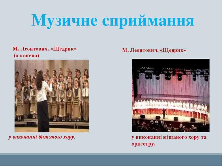 Музичне сприймання у виконанні дитячого хору. М. Леонтович. «Щедрик» (а капел...