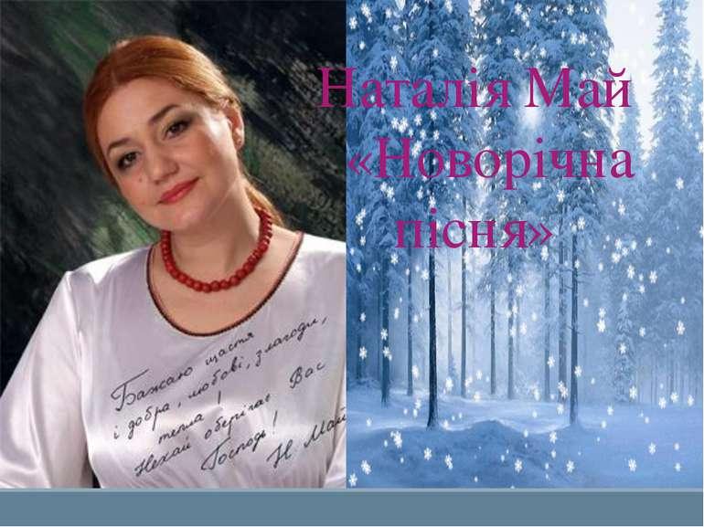 Наталія Май «Новорічна пісня»