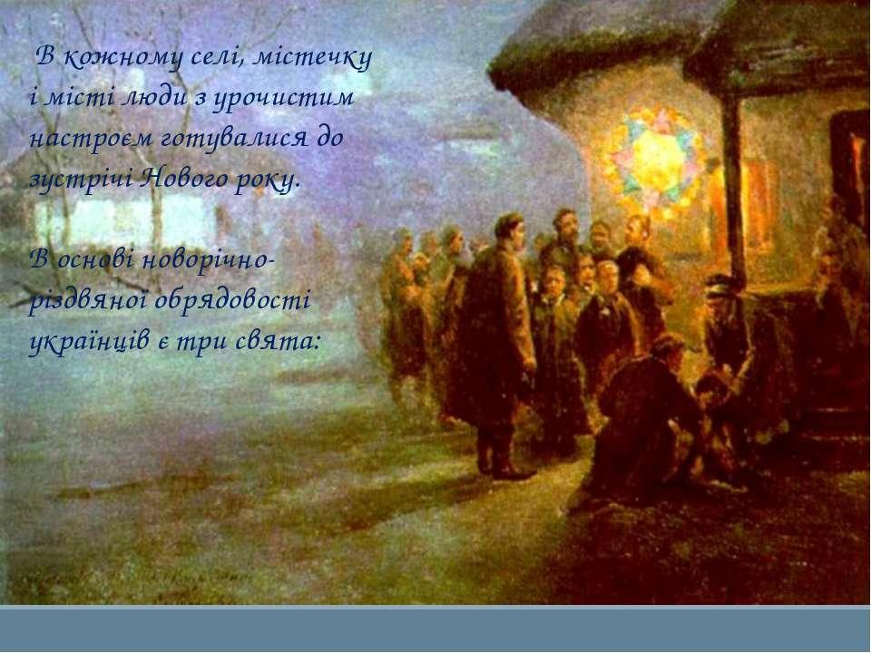 В кожному селі, містечку і місті люди з урочистим настроєм готувалися до зуст...