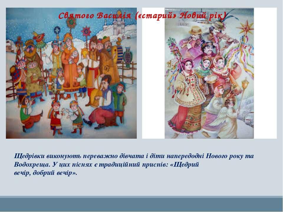 Святого Василія («старий» Новий рік) Щедрівки виконують переважно дівчата і д...