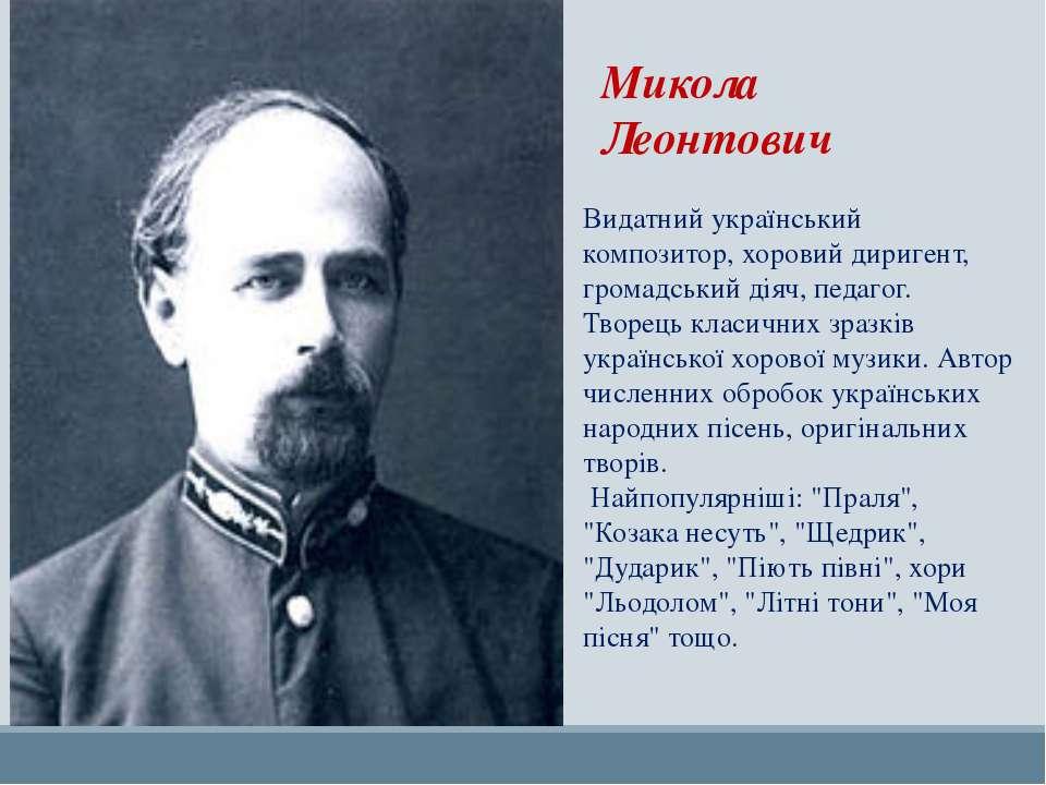 Видатний український композитор, хоровий диригент, громадський діяч, педагог....