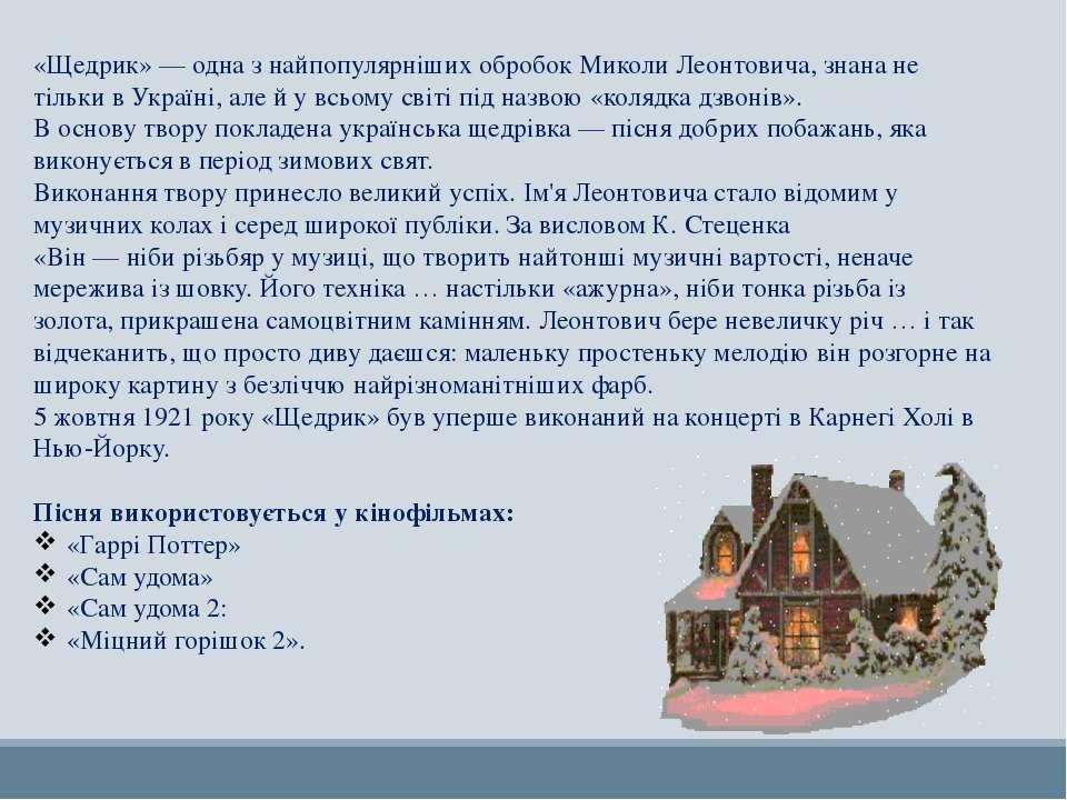 «Щедрик» — одна з найпопулярніших обробок Миколи Леонтовича, знана не тільки ...