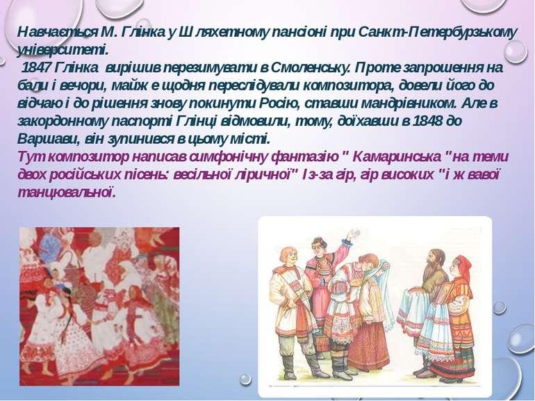 Навчається М. Глінка у Шляхетному пансіоні при Санкт-Петербурзькому університ...