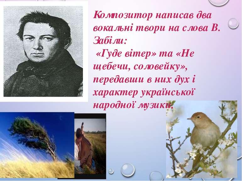 Композитор написав два вокальні твори на слова В. Забіли: «Гуде вітер» та «Не...